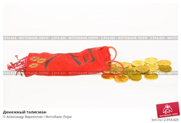 Денежный талисман. Стоковое фото, фотограф Александр Варкентин / Фотобанк Лори