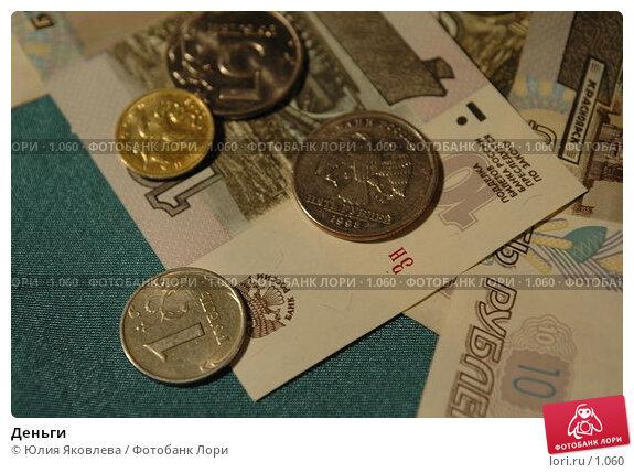 Деньги, фото № 1060, снято 8 марта 2006 г. (c) Юлия Яковлева / Фотобанк Лори