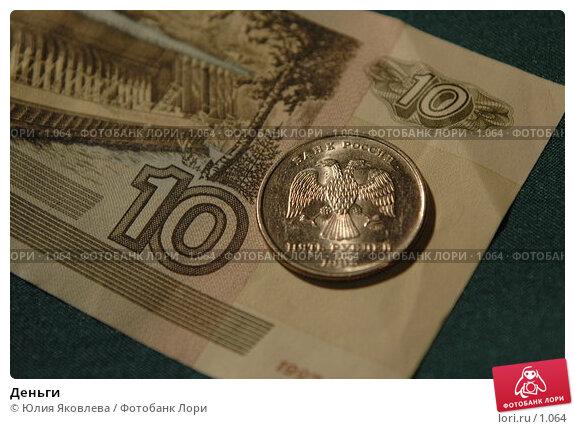 Деньги, фото № 1064, снято 8 марта 2006 г. (c) Юлия Яковлева / Фотобанк Лори