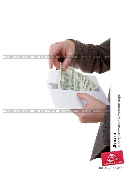 Деньги, фото № 137848, снято 15 декабря 2006 г. (c) Serg Zastavkin / Фотобанк Лори
