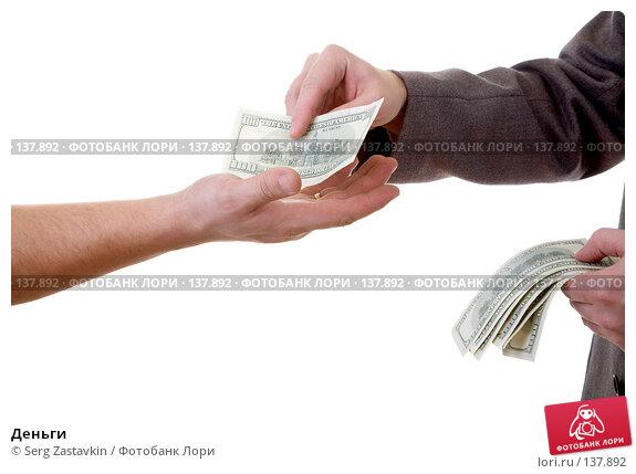Деньги, фото № 137892, снято 15 декабря 2006 г. (c) Serg Zastavkin / Фотобанк Лори