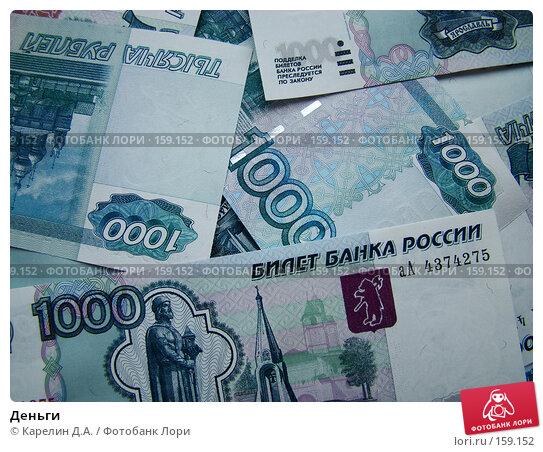 Купить «Деньги», фото № 159152, снято 1 декабря 2007 г. (c) Карелин Д.А. / Фотобанк Лори