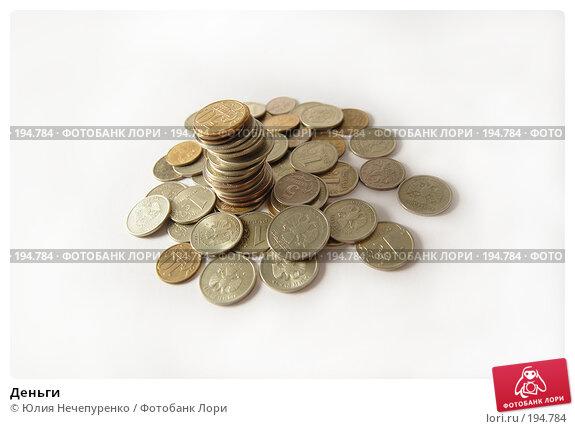 Деньги, фото № 194784, снято 1 февраля 2008 г. (c) Юлия Нечепуренко / Фотобанк Лори