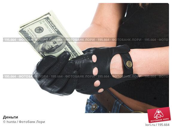 Деньги, фото № 195664, снято 10 октября 2007 г. (c) hunta / Фотобанк Лори