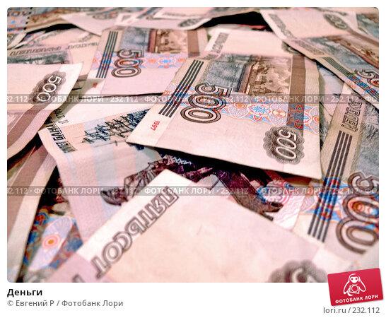 Деньги, фото № 232112, снято 31 января 2008 г. (c) Евгений Р / Фотобанк Лори