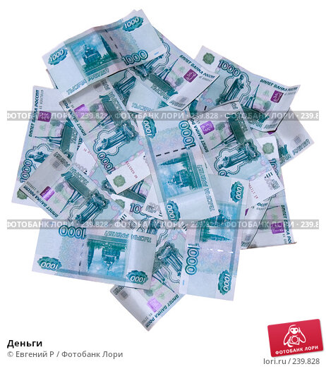 Деньги, фото № 239828, снято 23 января 2017 г. (c) Евгений Р / Фотобанк Лори