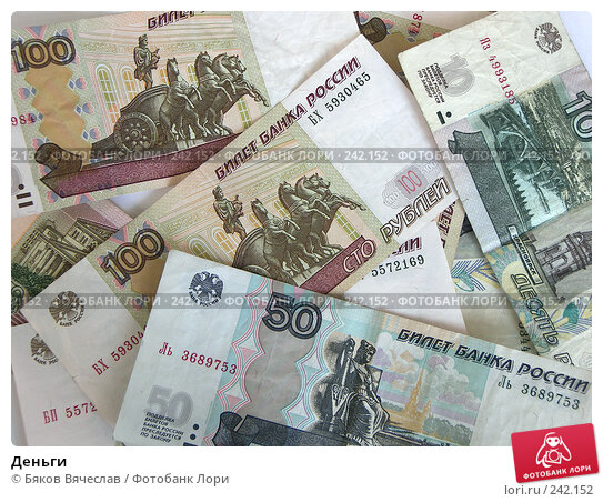 Купить «Деньги», фото № 242152, снято 21 марта 2008 г. (c) Бяков Вячеслав / Фотобанк Лори