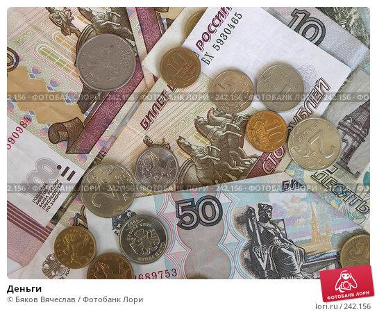 Купить «Деньги», фото № 242156, снято 21 марта 2008 г. (c) Бяков Вячеслав / Фотобанк Лори