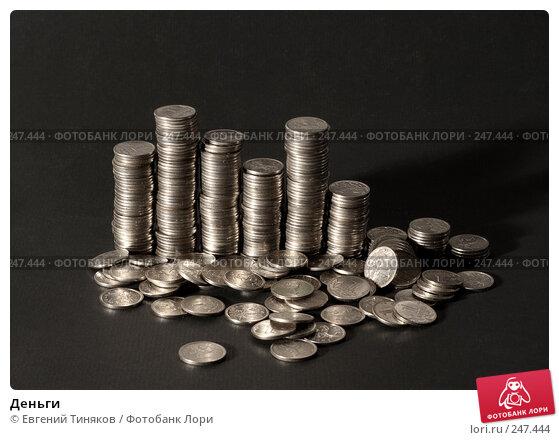 Деньги, фото № 247444, снято 28 февраля 2008 г. (c) Евгений Тиняков / Фотобанк Лори