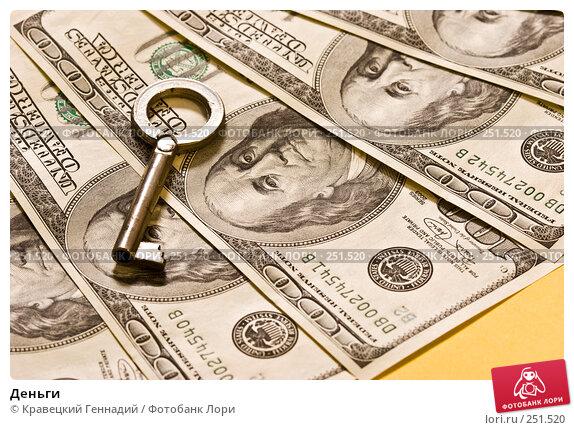 Деньги, фото № 251520, снято 9 января 2005 г. (c) Кравецкий Геннадий / Фотобанк Лори