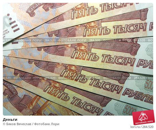 Деньги, фото № 284520, снято 6 апреля 2008 г. (c) Бяков Вячеслав / Фотобанк Лори