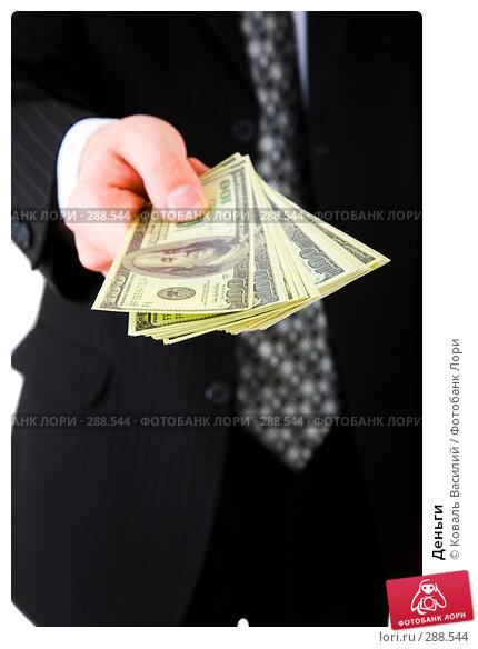 Деньги, фото № 288544, снято 9 февраля 2008 г. (c) Коваль Василий / Фотобанк Лори