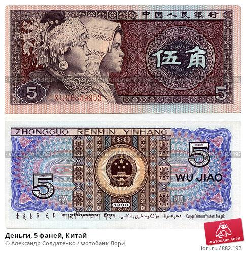 Купить «Деньги, 5 фаней, Китай», фото № 882192, снято 15 февраля 2019 г. (c) Александр Солдатенко / Фотобанк Лори