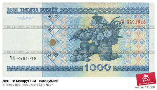Деньги Белоруссии - 1000 рублей, фото № 183380, снято 30 мая 2017 г. (c) Игорь Веснинов / Фотобанк Лори