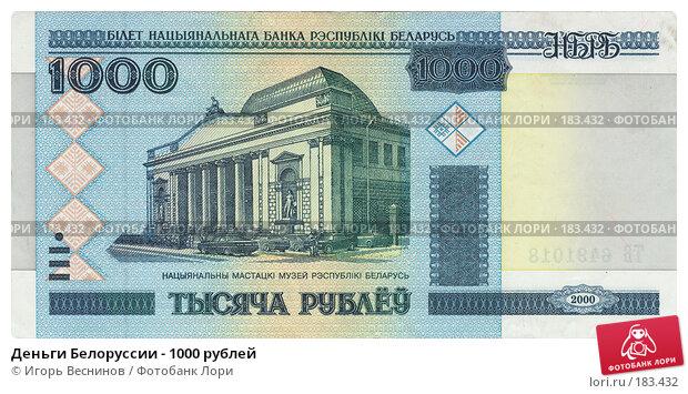 Деньги Белоруссии - 1000 рублей, фото № 183432, снято 22 сентября 2017 г. (c) Игорь Веснинов / Фотобанк Лори