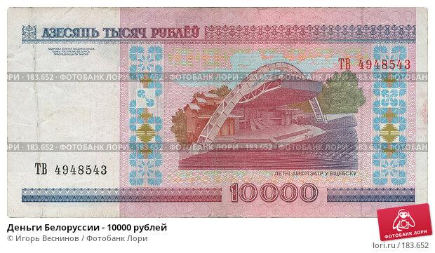 Деньги Белоруссии - 10000 рублей, фото № 183652, снято 30 марта 2017 г. (c) Игорь Веснинов / Фотобанк Лори