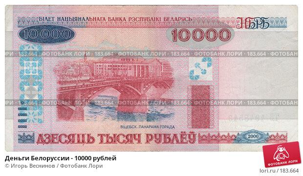 Деньги Белоруссии - 10000 рублей, фото № 183664, снято 26 октября 2016 г. (c) Игорь Веснинов / Фотобанк Лори