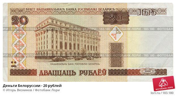 Купить «Деньги Белоруссии - 20 рублей», фото № 183180, снято 13 декабря 2017 г. (c) Игорь Веснинов / Фотобанк Лори