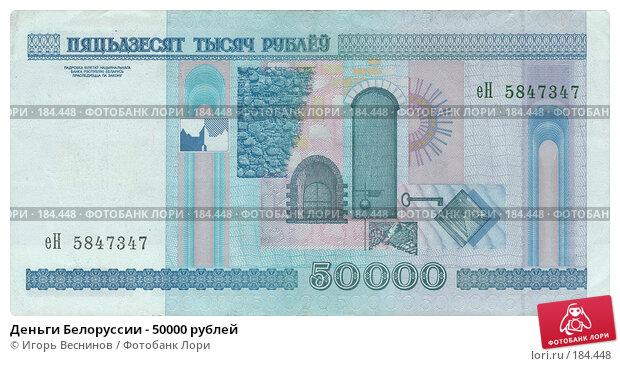 Деньги Белоруссии - 50000 рублей, фото № 184448, снято 29 октября 2016 г. (c) Игорь Веснинов / Фотобанк Лори