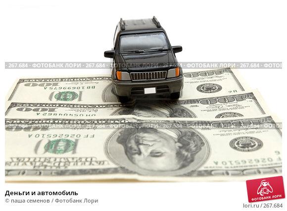 Деньги и автомобиль, фото № 267684, снято 26 марта 2008 г. (c) паша семенов / Фотобанк Лори