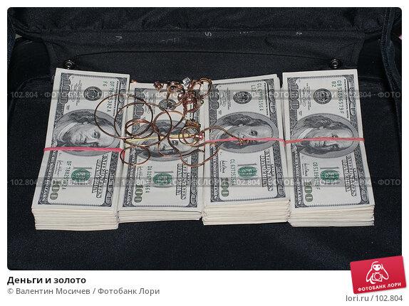 Деньги и золото, фото № 102804, снято 28 июня 2017 г. (c) Валентин Мосичев / Фотобанк Лори