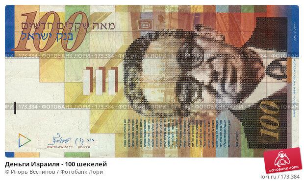 Купить «Деньги Израиля - 100 шекелей», фото № 173384, снято 21 апреля 2018 г. (c) Игорь Веснинов / Фотобанк Лори