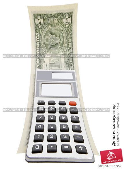 Купить «Деньги, калькулятор», фото № 118952, снято 23 марта 2018 г. (c) Astroid / Фотобанк Лори