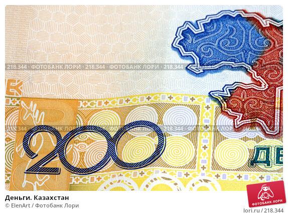 Деньги. Казахстан, фото № 218344, снято 26 мая 2017 г. (c) ElenArt / Фотобанк Лори