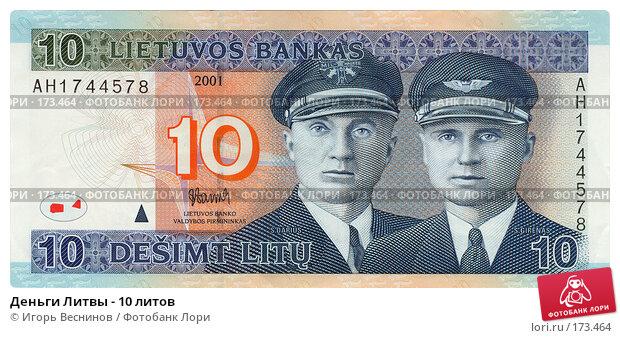 Деньги Литвы - 10 литов, фото № 173464, снято 23 октября 2016 г. (c) Игорь Веснинов / Фотобанк Лори