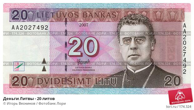 Купить «Деньги Литвы - 20 литов», фото № 174324, снято 21 апреля 2018 г. (c) Игорь Веснинов / Фотобанк Лори