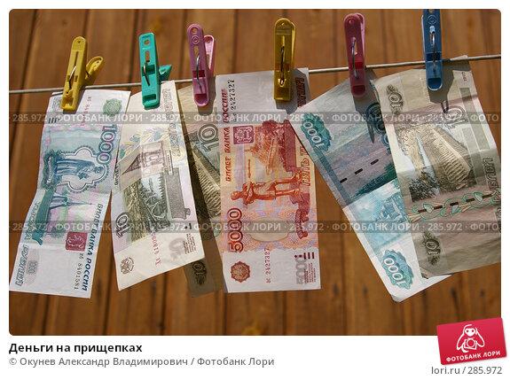 Деньги на прищепках, фото № 285972, снято 8 мая 2008 г. (c) Окунев Александр Владимирович / Фотобанк Лори