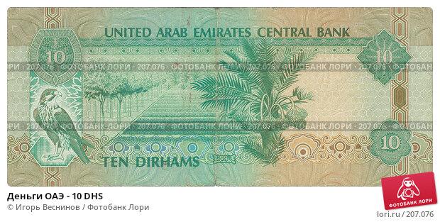 Деньги ОАЭ - 10 DHS, фото № 207076, снято 30 марта 2017 г. (c) Игорь Веснинов / Фотобанк Лори
