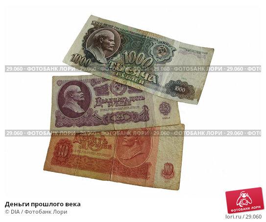 Купить «Деньги прошлого века», фото № 29060, снято 1 апреля 2007 г. (c) DIA / Фотобанк Лори
