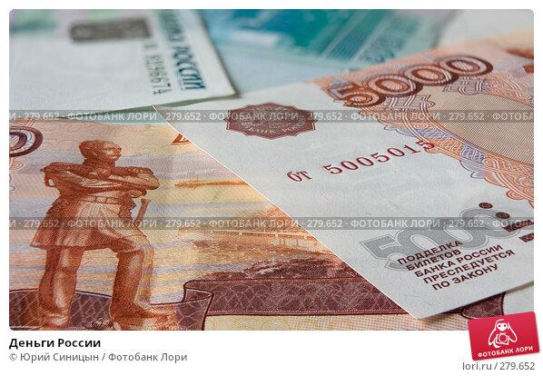 Деньги России, фото № 279652, снято 7 мая 2008 г. (c) Юрий Синицын / Фотобанк Лори