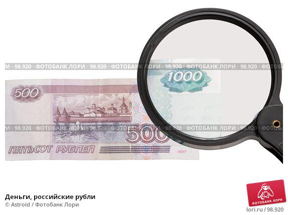 Деньги, российские рубли, фото № 98920, снято 28 июля 2017 г. (c) Astroid / Фотобанк Лори
