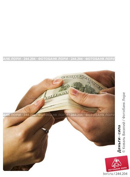 Деньги - сила, фото № 244204, снято 21 декабря 2006 г. (c) Коваль Василий / Фотобанк Лори