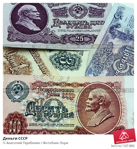 Купить «Деньги СССР», фото № 127892, снято 18 ноября 2007 г. (c) Анатолий Теребенин / Фотобанк Лори