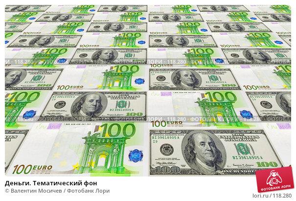 Деньги. Тематический фон, фото № 118280, снято 21 июля 2017 г. (c) Валентин Мосичев / Фотобанк Лори