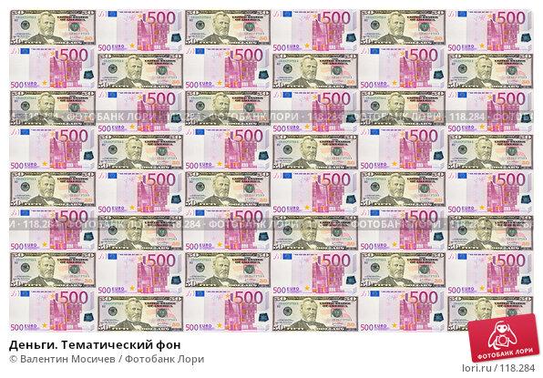 Деньги. Тематический фон, фото № 118284, снято 23 мая 2017 г. (c) Валентин Мосичев / Фотобанк Лори