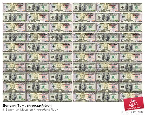 Деньги. Тематический фон, фото № 120920, снято 27 мая 2017 г. (c) Валентин Мосичев / Фотобанк Лори