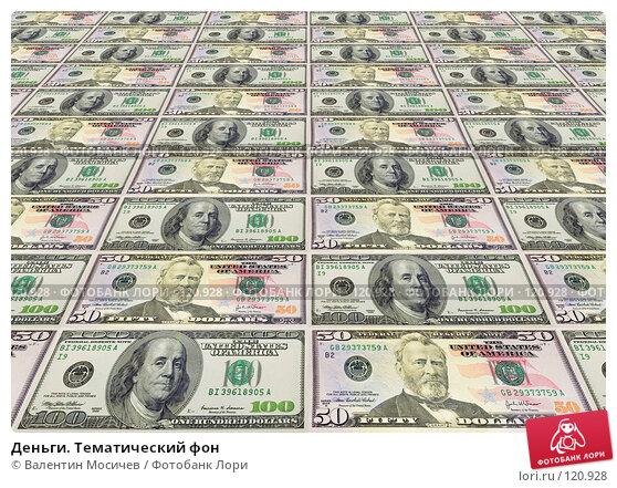 Купить «Деньги. Тематический фон», фото № 120928, снято 26 апреля 2018 г. (c) Валентин Мосичев / Фотобанк Лори