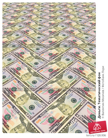 Деньги. Тематический фон, фото № 120936, снято 27 мая 2017 г. (c) Валентин Мосичев / Фотобанк Лори