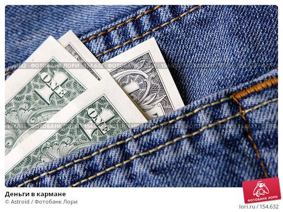 Деньги в кармане, фото № 154632, снято 5 января 2007 г. (c) Astroid / Фотобанк Лори