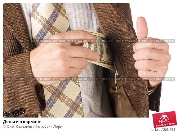 Деньги в кармане, фото № 203968, снято 13 февраля 2008 г. (c) Олег Селезнев / Фотобанк Лори