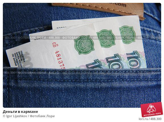 Купить «Деньги в кармане», фото № 488300, снято 26 сентября 2008 г. (c) Igor Lijashkov / Фотобанк Лори