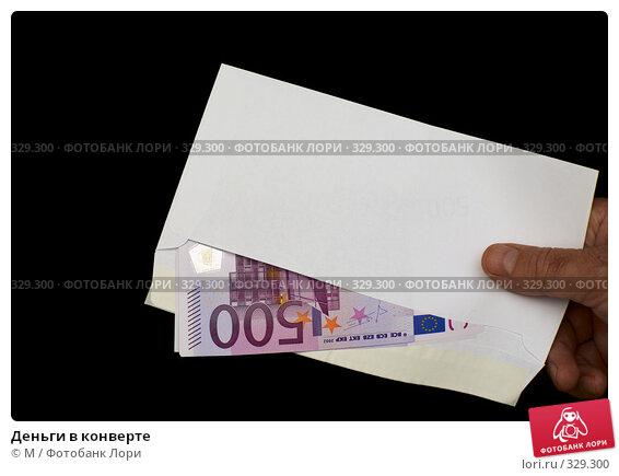 Деньги в конверте, фото № 329300, снято 28 июля 2017 г. (c) Михаил / Фотобанк Лори