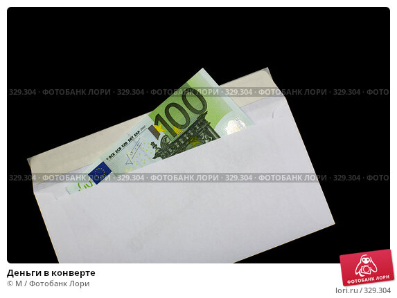 Деньги в конверте, фото № 329304, снято 26 февраля 2017 г. (c) Михаил / Фотобанк Лори