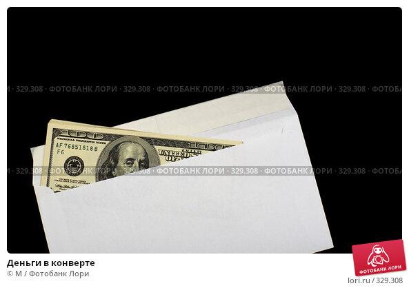 Деньги в конверте, фото № 329308, снято 22 января 2017 г. (c) Михаил / Фотобанк Лори