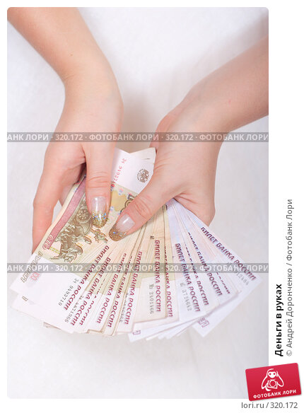 Деньги в руках, фото № 320172, снято 26 сентября 2006 г. (c) Андрей Доронченко / Фотобанк Лори