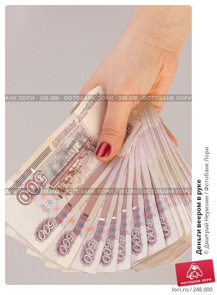 Деньги веером в руке, эксклюзивное фото № 248000, снято 8 апреля 2008 г. (c) Дмитрий Неумоин / Фотобанк Лори
